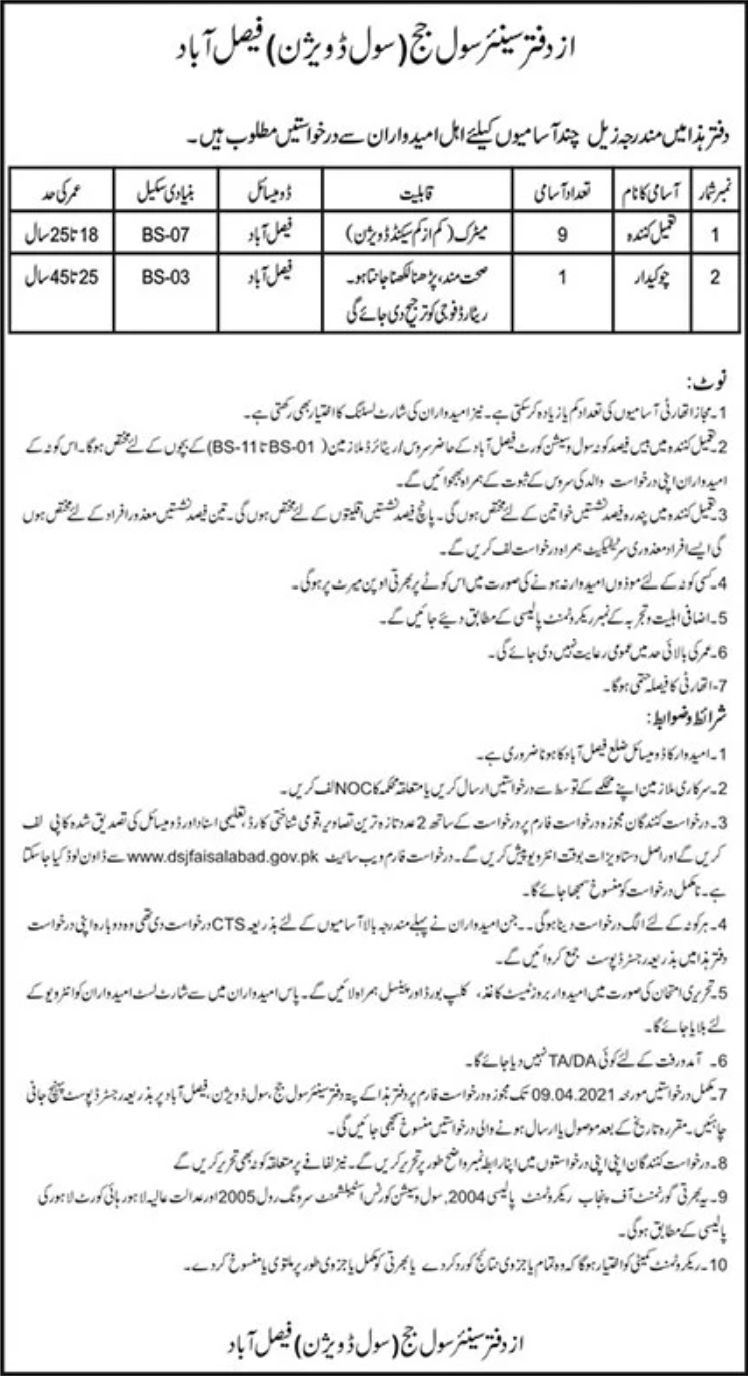 Senior Civil Judge Faisalabad Jobs March 2021