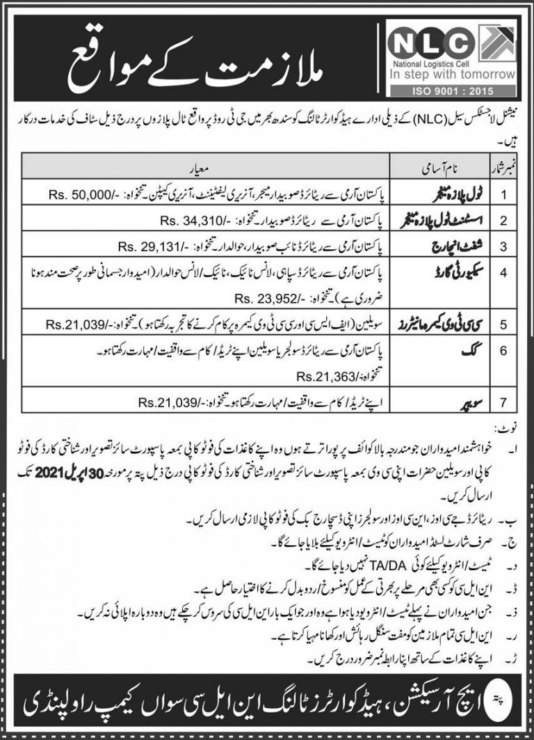 National Logistic Cell NLC Jobs April 2021